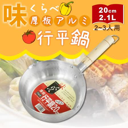 【網購】gohappy快樂購【Pearl Life】Metal厚板行平鍋-20cm評價怎樣遠 百 高雄