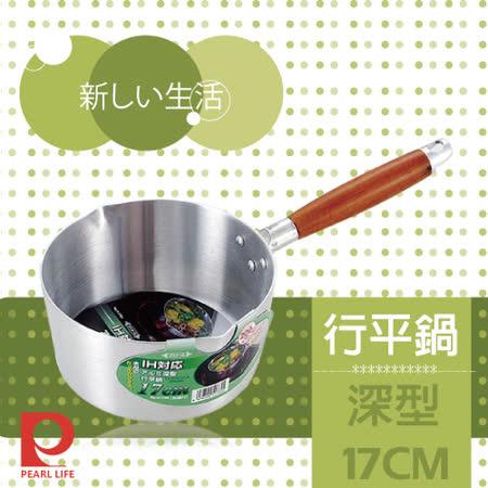 【網購】gohappy線上購物【Pearl Life】IH深型鋁合金行平鍋-17cm效果如何新竹 大 遠 百