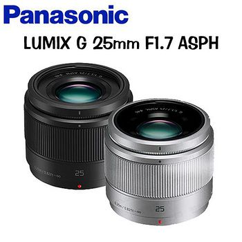 PANASONIC LUMIX G 25mm F1.7 ASPH 定焦鏡 人像鏡 (公司貨) -送UV保護鏡