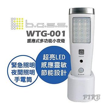 bass bass 倍適感應式多功能小夜燈 WTG-001 贈多功能讀卡機