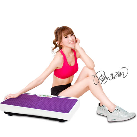 【健身大師】新一代摩力高貴紫全開波動韻律板