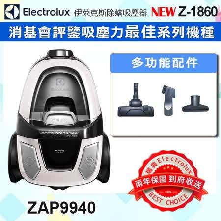 Electrolux  NEW Z1860(ZAP9940) 伊萊克斯龍捲風極靜輕量除蟎吸塵器【ZAP9940經典款】