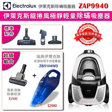 限時促銷組合!Electrolux伊萊克斯 龍捲風極靜輕量除蟎吸塵器ZAP9940【附風動渦輪塵螨吸頭+頂級木質地板吸頭+轉接頭+五片活性碳濾網】