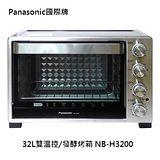Panasonic國際牌 32L雙溫控電烤箱 NB-H3200