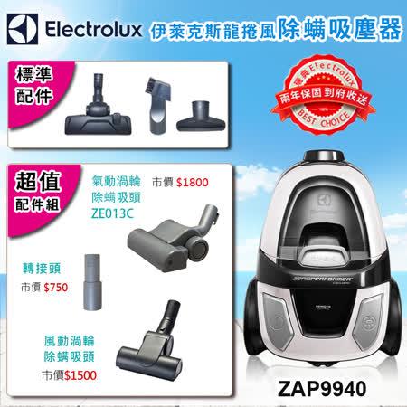 Electrolux ZAP9940 伊萊克斯極靜輕量除蟎吸塵器 送【氣動渦輪ZE013C+5片加強型活性碳濾網】ZAP9940旗艦款