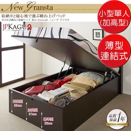 JP Kagu 附插座氣壓式收納掀床組(加高)薄型連結式彈簧床墊-小型單人