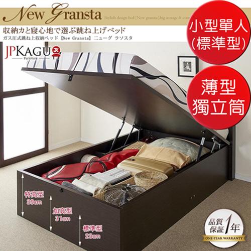 JP Kagu 附插座氣壓式收納掀床組^( ^)薄型獨立筒床墊~小型單人