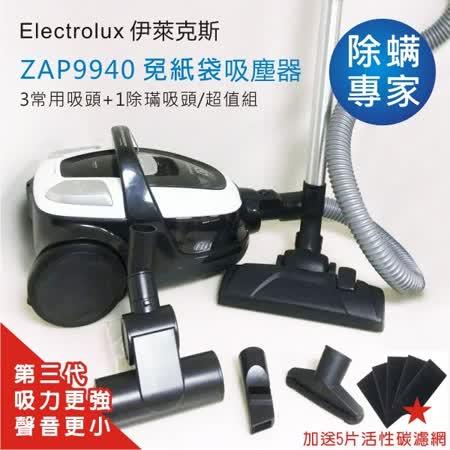 除螨升級版優惠組★贈活性碳濾網(5片)★Electrolux 伊萊克斯 ZAP9940 免紙袋吸塵器(第三代) 保固2年 公司貨