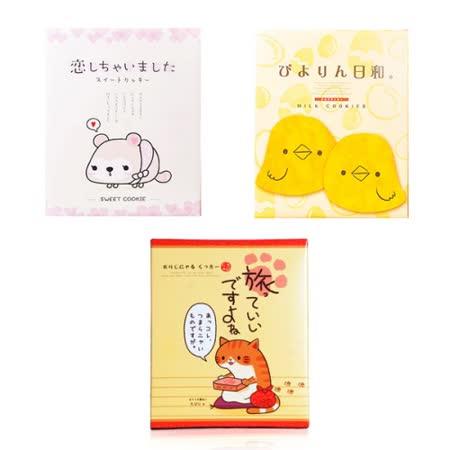 日本精選可愛小禮盒六入組 (笑笑萌貓掌餅乾*2+小雞造型餅乾禮盒*2+愛之戀造型餅乾禮盒*2) 送愛之戀造型餅乾一盒