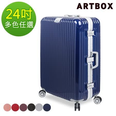 【ARTBOX】以太行者 - 24吋PC鏡面鋁框行李箱(多色任選)