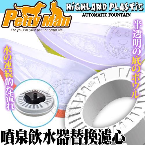 PettyMan~節能~寵物噴泉飲水器替補濾心3入盒