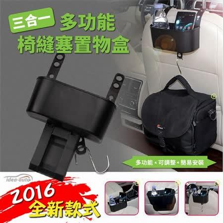 【idea-auto】三合一多功能椅縫塞 椅背 置物盒《一入》