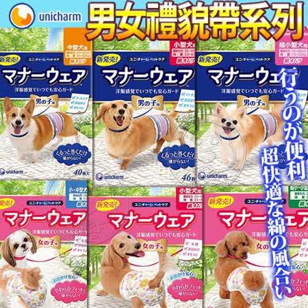 日本嬌聯Unicharm《消臭大師》男用女用狗狗禮貌帶