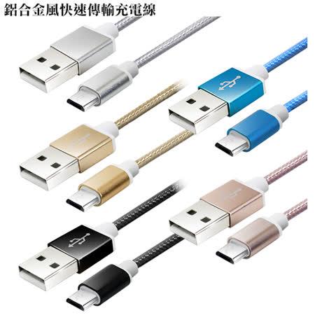 (2入裝平均每入145)XM Micro USB 鋁合金風編織快速傳輸充電線+送3.1A充電器