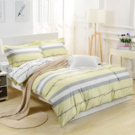【鴻宇HongYew】純棉系列 ikea風格 檸檬草-雙人加大四件式薄被套床包組