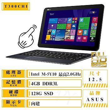 ASUS T300CHI(MS)-0101A5Y10 12.5吋FHD 超輕量SSD變形平板