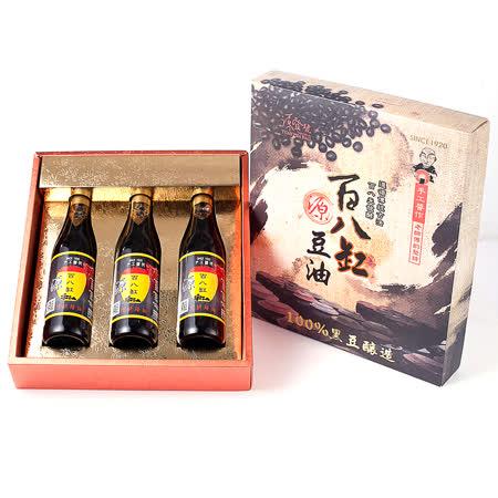 【源發號手工醬油】三瓶滷香四溢●精選伴手禮盒(三瓶/盒,一瓶500ml)(免運)