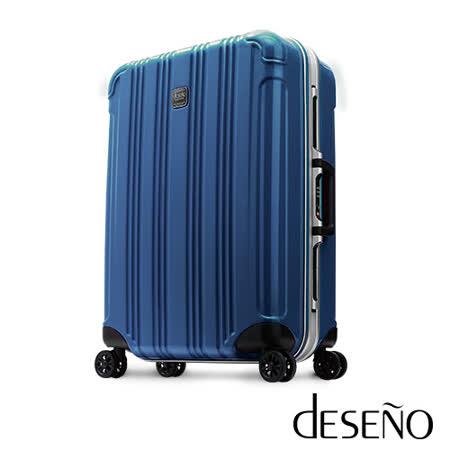 Deseno CUBE 酷比旅箱-24吋PC鏡面深鋁框行李箱(寶藍)