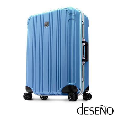 Deseno CUBE 酷比旅箱-24吋PC鏡面深鋁框行李箱(天藍)