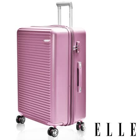 【ELLE】裸鑽刻紋系列-經典橫條紋霧面防刮24吋行李箱/登機箱(塵霧玫瑰 EL3116824)