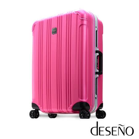 Deseno CUBE 酷比旅箱-24吋PC鏡面深鋁框行李箱(玫紅)
