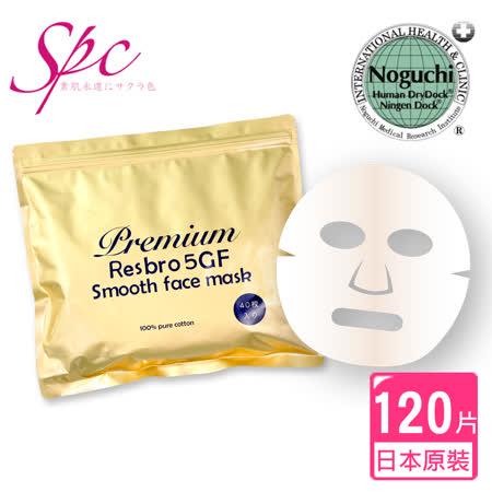 【日本SPC】5GF因子精華保濕面膜買二送一(共120片)