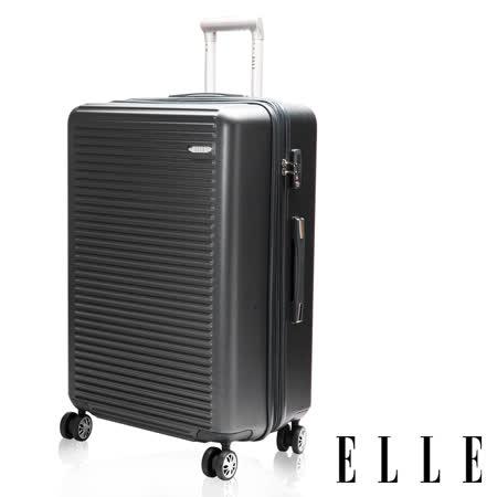 【ELLE】裸鑽刻紋系列-經典橫條紋霧面防刮24吋行李箱/登機箱(爐燼昏灰 EL3116824)