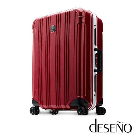 Deseno CUBE 酷比旅箱-24吋PC鏡面深鋁框行李箱(暗紅)