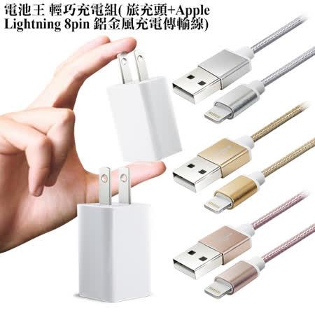 電池王 鋁合金編織iPhone 6S/6S+ Lightning系列輕巧充電組( 旅充頭+充電傳輸線) 三色