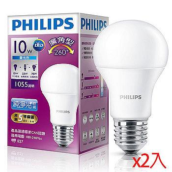 ★2件超值組★飛利浦LED廣角燈泡白光(10W)