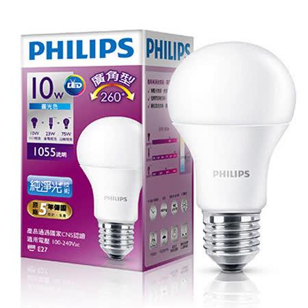 ★6件超值組★飛利浦LED廣角燈泡白光(10W)