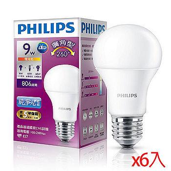 ★6件超值組★飛利浦LED廣角燈泡黃光(9W)