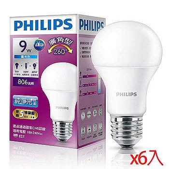 ★6件超值組★飛利浦LED廣角燈泡白光(9W)