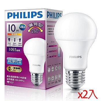★2件超值組★飛利浦LED廣角燈泡黃光(10W)