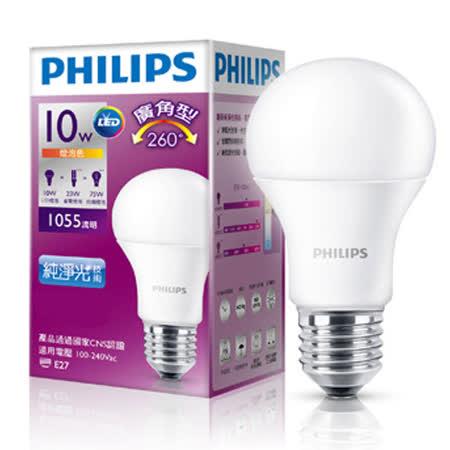 ★6件超值組★飛利浦LED廣角燈泡黃光(10W)