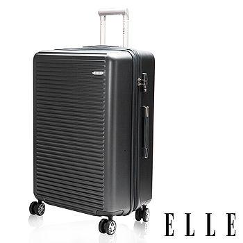 【ELLE】裸鑽刻紋系列-經典橫條紋霧面防刮28吋行李箱/登機箱(爐燼昏灰 EL3116828)