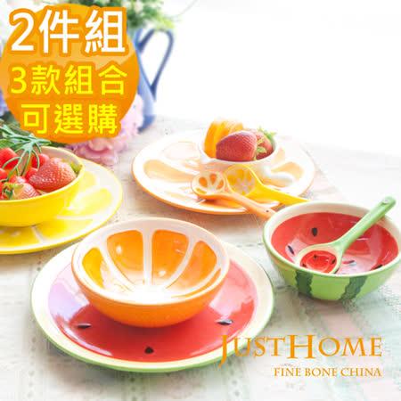【Just Home】繽紛水果陶瓷碗盤匙餐具組(超值2件組)