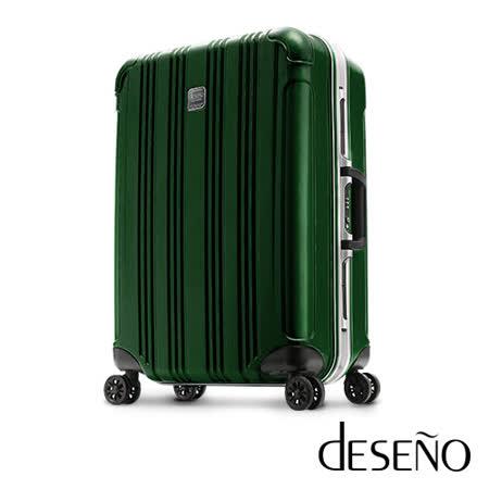Deseno CUBE 酷比旅箱-24吋霧面防刮深鋁框行李箱(軍綠)