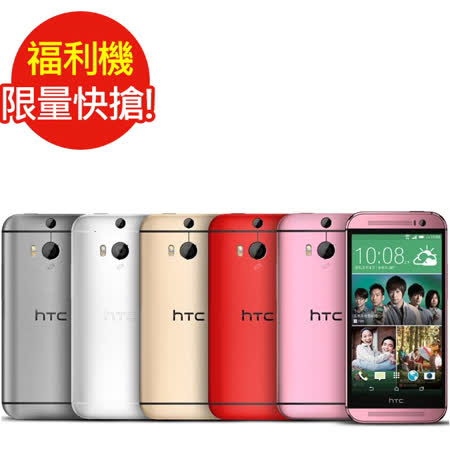 福利品HTC-One M8(16板橋 遠 百 營業 時間G) 5吋四核心 2G/16G_全新未使用