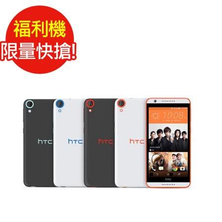 【福利品HTC】Desire 820s 雙卡happy go 購物 金八核心 (2G/16G)(全新未使用)