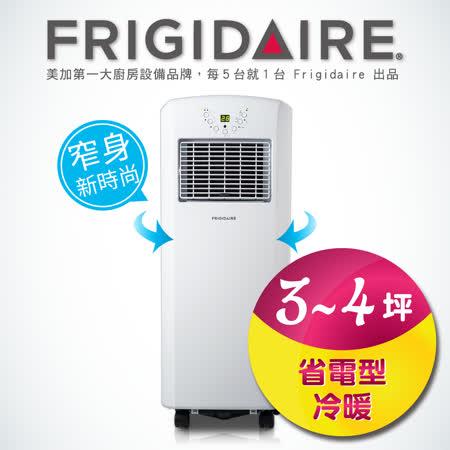 美國富及第Frigidaire 省電型冷暖移動空調 3~4坪 (真正冷氣設計) FAC-207KPH