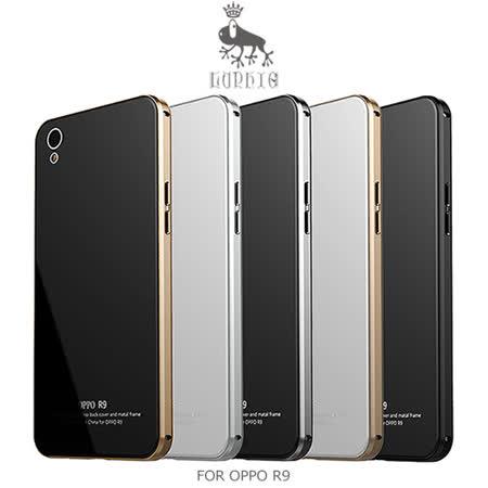 LUPHIE OPPO R9 金屬邊框鋼化背殼