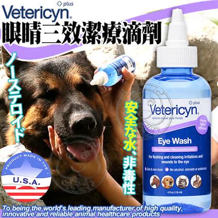 【好物分享】gohappy 線上快樂購美國Vetericyn維特萊森《全動物-眼睛》三效潔療滴劑(凝膠)-3oz評價好嗎遠東 購物 中心