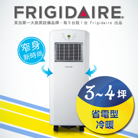 美國富及第Frigidaire 省電型冷暖移動空調 3~4坪 (真正冷氣設計) FAC-207KPH(福利品)