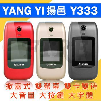 揚邑 YANG YI Y333 掀蓋式老人機 手機空機  雙卡雙待 雙螢幕 大字體 大音量 內建FB