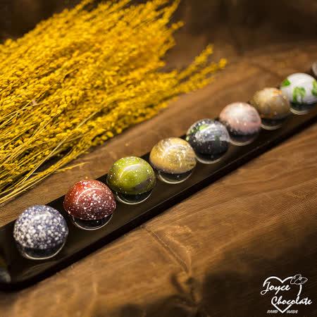 JOYCE巧克力工房-星球系列巧克力禮盒_9顆入【星球巧克力、手工巧克力】