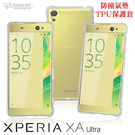 Metal-Slim Sony Xperia XA Ultra 防撞氣墊TPU 手機保護套