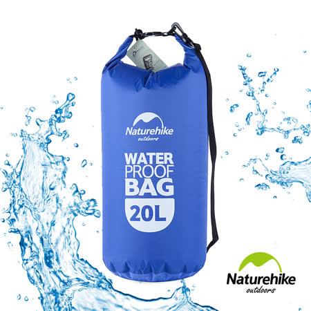 Naturehike 戶外輕量可透視密封防水袋 收納袋20L 藍色