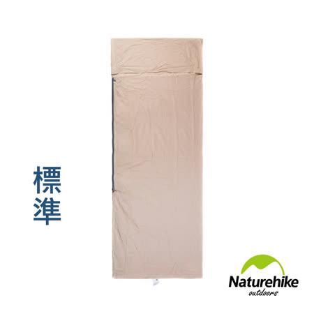 Naturehike 戶外便攜100%純棉旅行可拼接睡袋內套 標準型 卡其