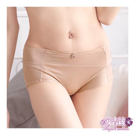 【安吉絲】銀河星紗 涼感中腰平口褲(金鑽膚)